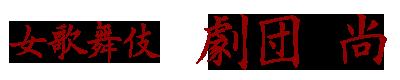 女歌舞伎 劇団尚公式ホームページ – 美しすぎる時代劇